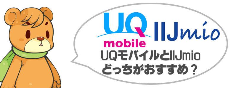 UQモバイルとIIJmio どっちがおすすめ?