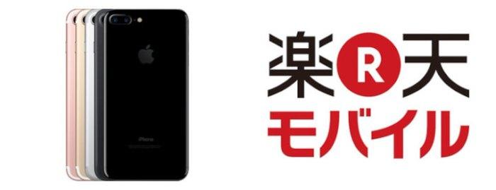 楽天モバイルとiPhone7