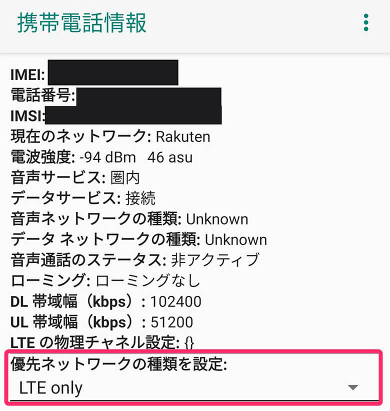 「LTE only」に設定