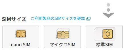 SIMカードのサイズを選ぶ画面のキャプチャ