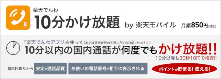 楽天でんわ10分かけ放題 by 楽天モバイル