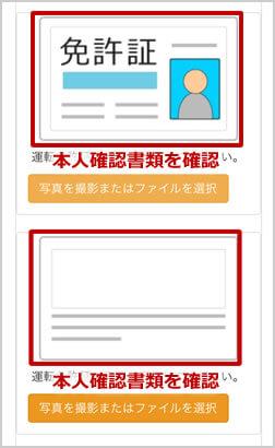 アップロードする本人確認書類の写真を確認