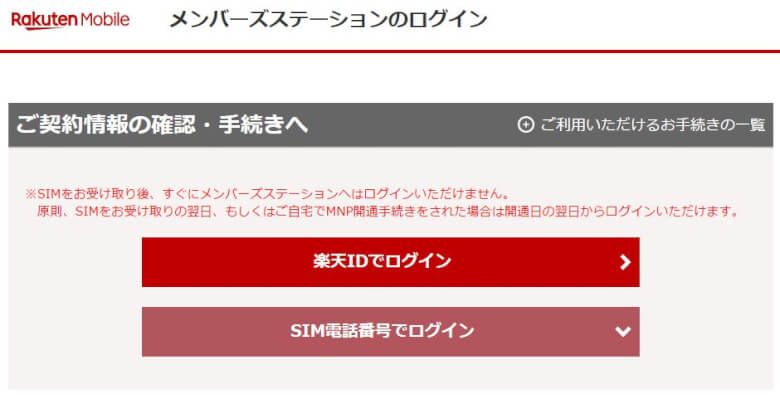 メンバーズステーションのログイン画面