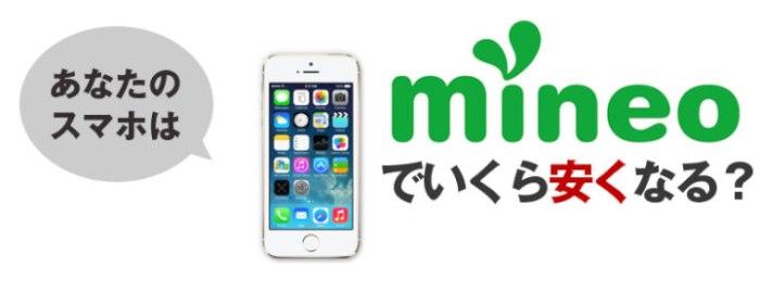 mineo(マイネオ)の料金シミュレーション
