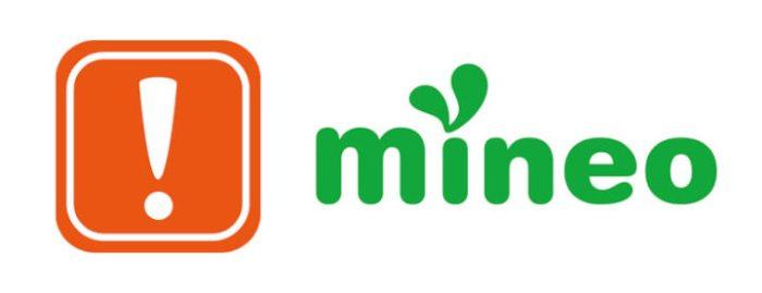 mineo(マイネオ)のデメリット