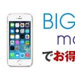 BIGLOBEモバイルのメリットやデメリット