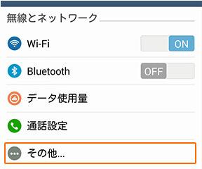 その他→モバイルネットワーク