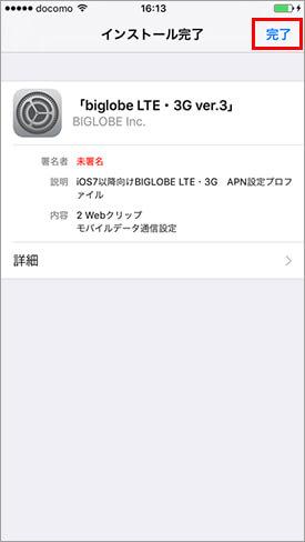 BIGLOBEモバイルのAPN構成プロファイルをインストール