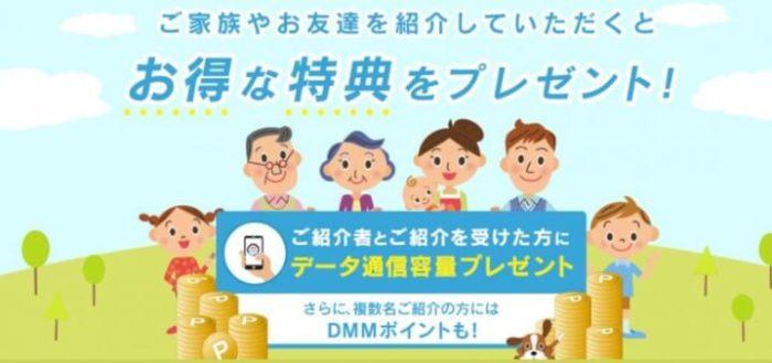 DMMモバイルの紹介キャンペーン