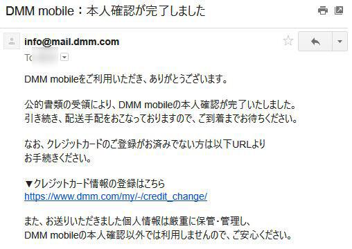 DMM mobile:本人確認が完了しました