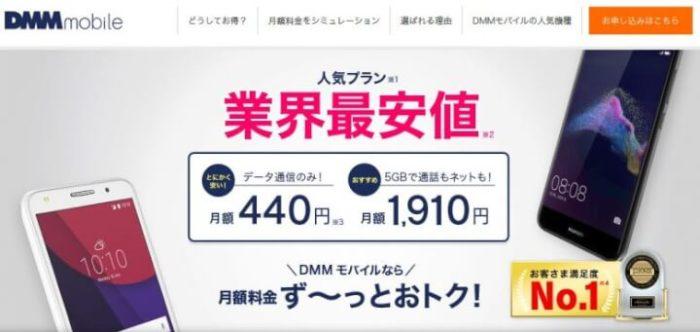 DMMモバイル公式サイト