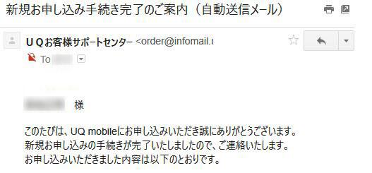 新規お申し込み手続き完了のご案内(自動送信メール)