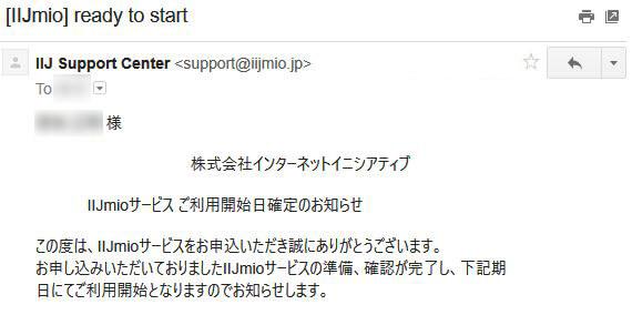 [IIJmio] ready to start