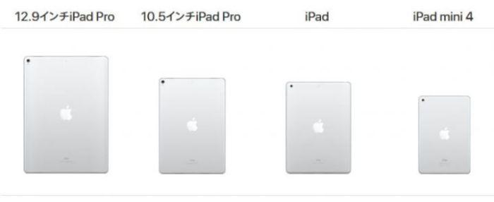 Appleで購入できるiPadのモデル