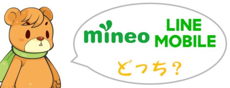 mineo(マイネオ)とLINEモバイルはどちらが良い