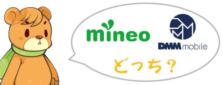 mineo(マイネオ)とDMMモバイルはどちらが良い