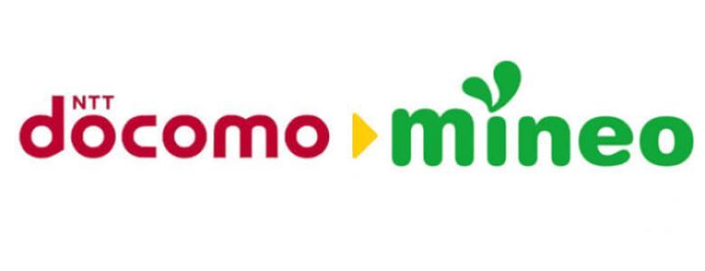 ドコモからmineo(マイネオ)