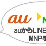 auからLINEモバイルに乗り換える方法