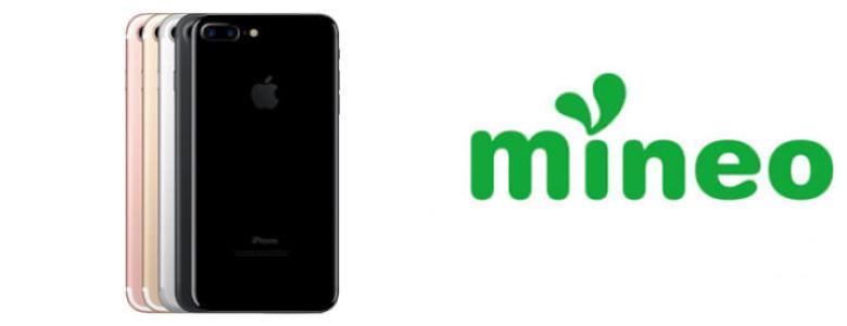 mineo(マイネオ)で使えるiPhone