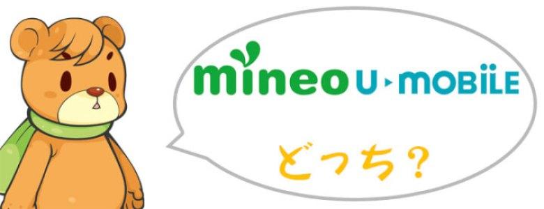 mineo(マイネオ)とU-mobile(ユーモバイル)