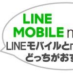 LINEモバイルとnuroモバイルはどっちがおすすめ?