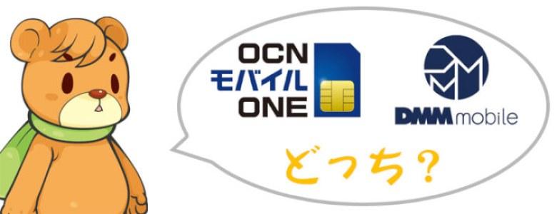 OCNモバイルONEとDMMモバイルはどちらが良いか?