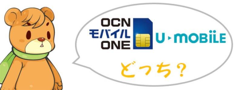 OCNモバイルONEとU-mobile(ユーモバイル)はどちらが良いか?