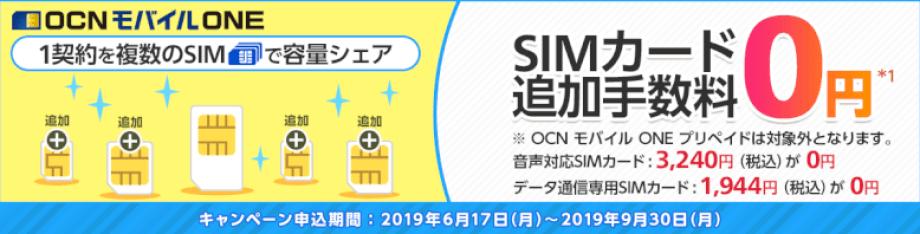 SIM追加手数料無料キャンペーン