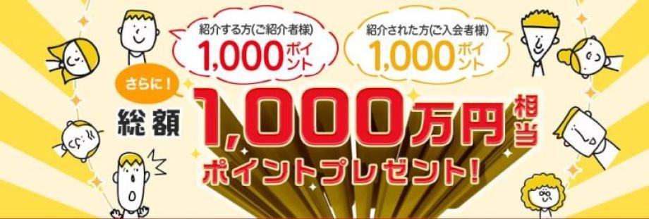 楽天カード紹介で1000ポイントプレゼント