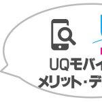 UQモバイルのメリット・デメリット