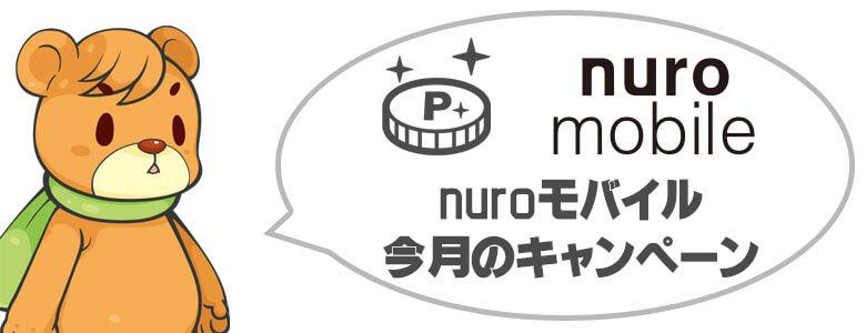 nuroモバイルの開催中キャンペーン