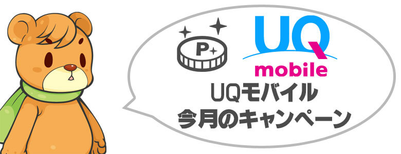 UQモバイルの最新キャンペーン