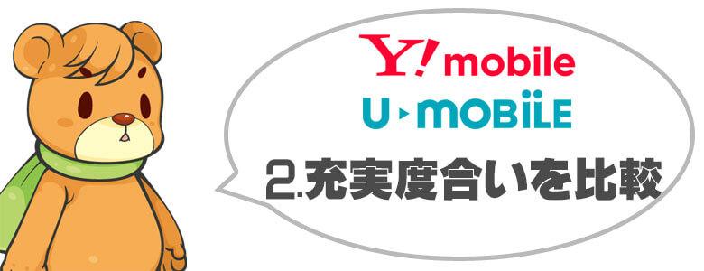 ワイモバイルとU-mobile比較2.充実度