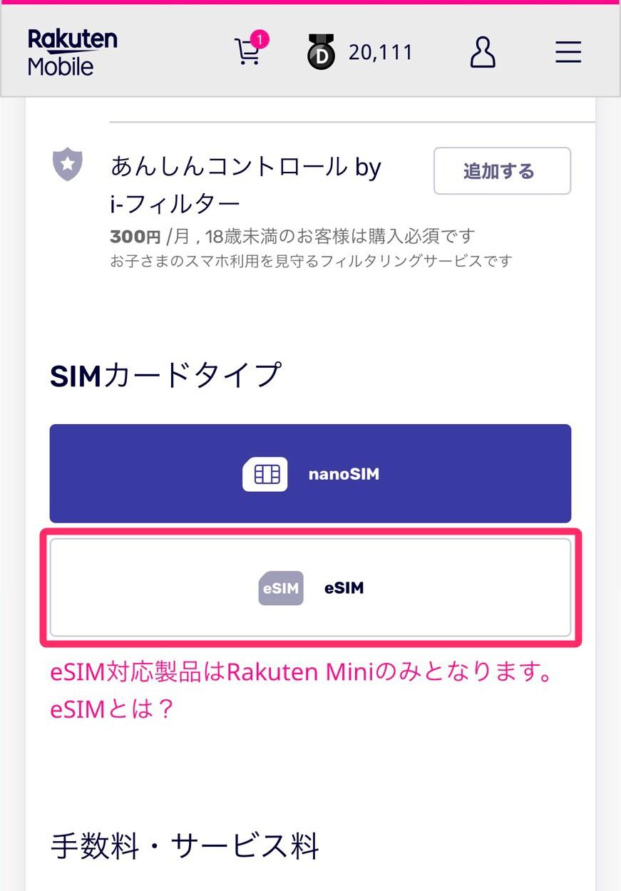 eSIMを選択