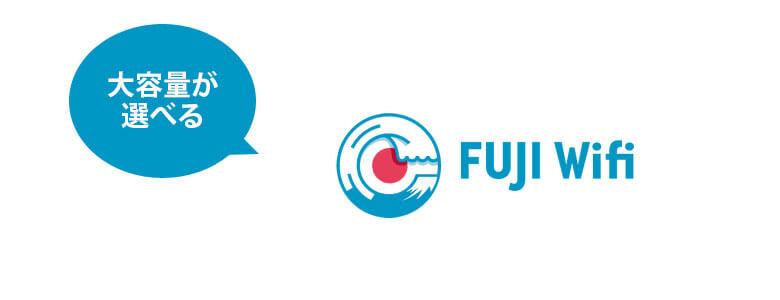 FUJI WiFiのイメージ画像
