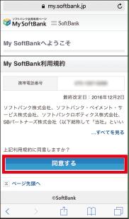 My SoftBankに移動するので、「同意する」をタップ