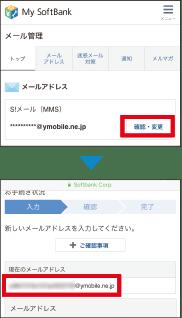 S!メール(MMS)の「確認・変更」をタップ