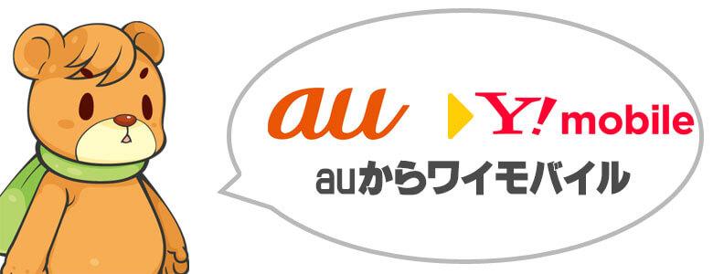 auからワイモバイル