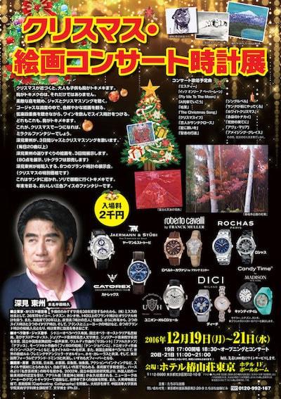 「クリスマス・絵画コンサート時計展」