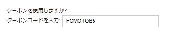 FC-MOTO_クーポン_クーポンコード_使い方3