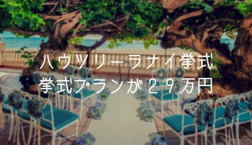 ハワイ挙式を安く!ハウツリーラナイでの挙式プランが29万円!?