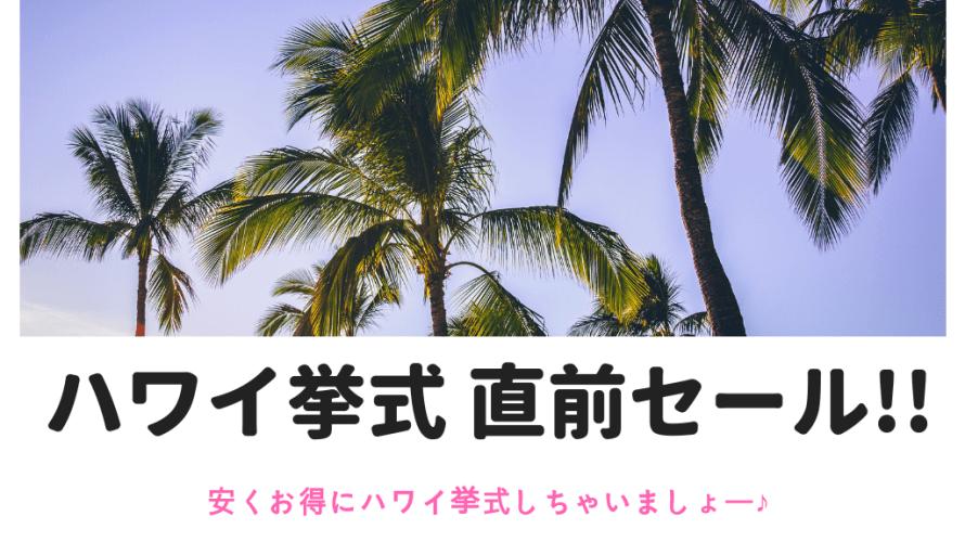 2019年夏の直前セールを行っているハワイ挙式格安プランはコレ!