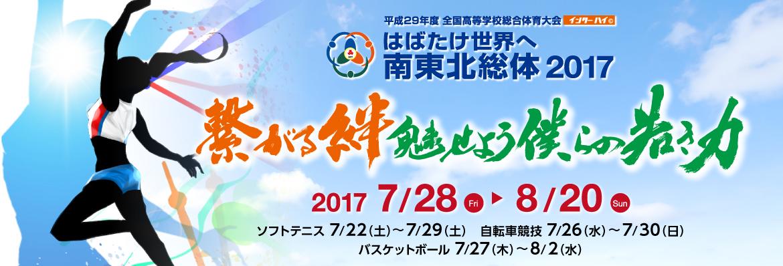 インターハイ2017 高校バスケ 組合せ・結果・日程一覧!