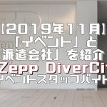 【2019年11月】イベントとその派遣会社を紹介!@Zepp DiverCity【イベントスタッフバイト】