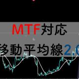マルチタイムフレーム対応移動平均線をMT4に表示させる方法【EMA】