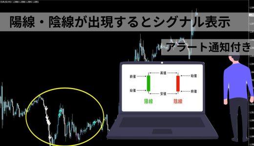 指定数値の連続陽線で矢印シグナルを表示させるMT4インジケーター