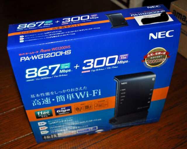 WG1200HSのパッケージ画像