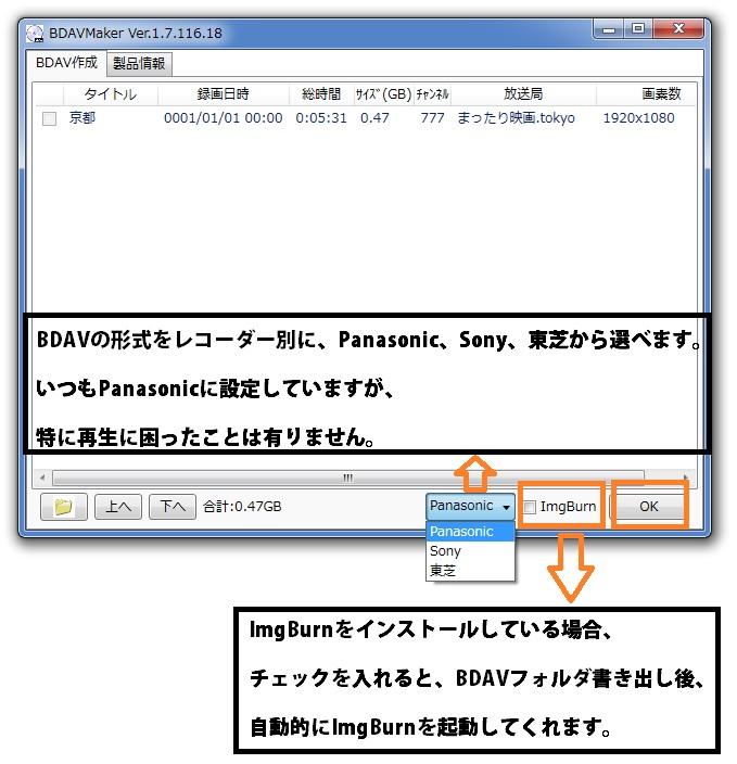 BDAVMakerの使い方7、BDAV書き出しの設定