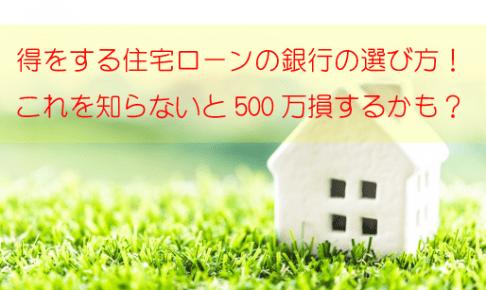 得する住宅ローンの選び方!
