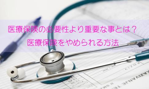 医療保険の重要性より必要な事は安心感とリスク許容度